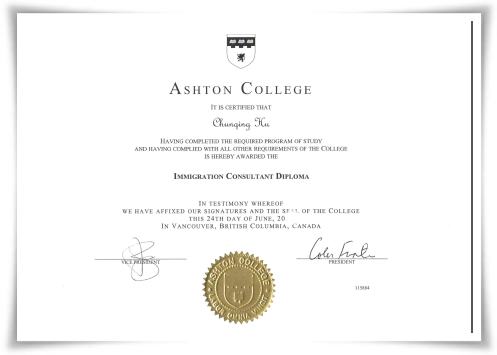 嘉和国际,加拿大移民顾问学历证书 Ashton Immigration Consultant Diploma