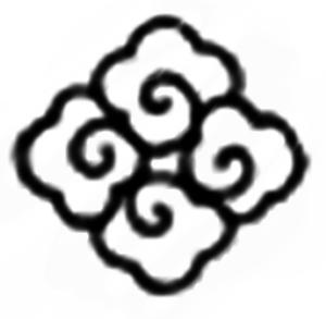 加拿大官方移民留学资讯。Immigration To Canada 关于嘉和国际的徽标说明:祥云蒸蔚 紫气东来