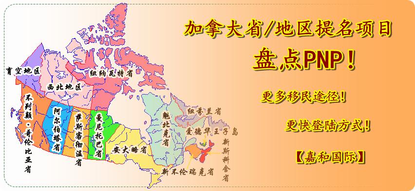 嘉和国际业务范围:加拿大各省省提名项目PNP:商业投资移民,技术移民,团聚移民