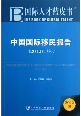 中国第一部年度国际移民报告——国际人才蓝皮书《中国国际移民报告》,12月17日由中国与全球化研究中心、社会科学文献出版社正式发布。