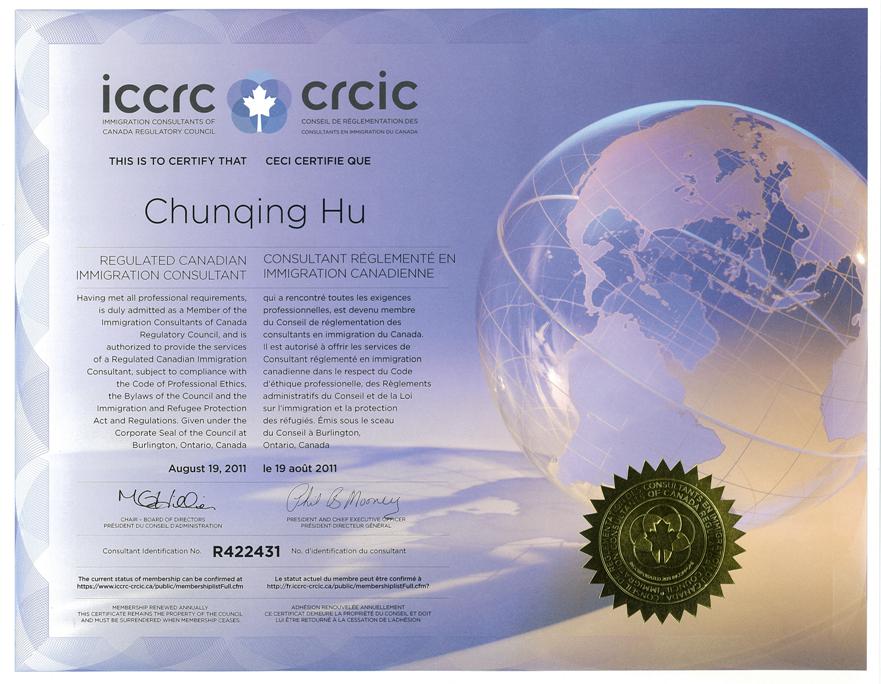 嘉和国际,加拿大移民部下属移民顾问监管委ICCRC,颁发的执业牌照/CIC ICCRC-RCIC License