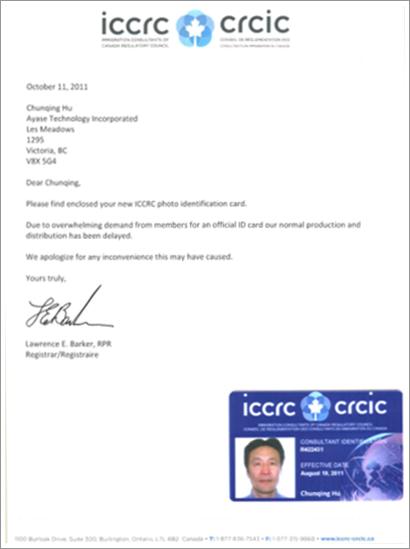 嘉和国际,ICCRC Card