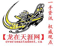 龙在天涯网(overseastudent.ca),加拿大官方移民,留学,社会信息快递.嘉和国际提供!