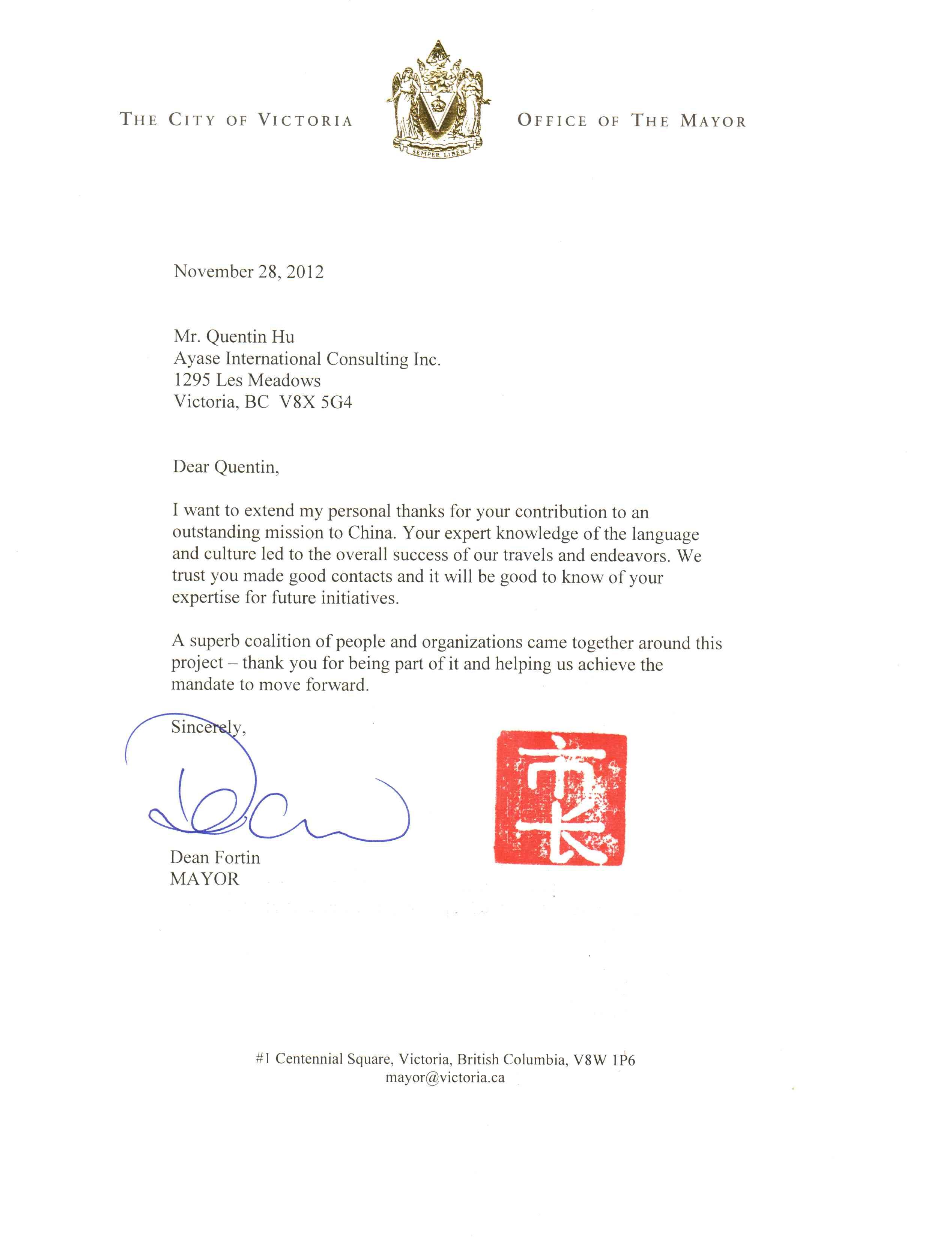 恭賀Victoria市长 Mr. Dean Fortin 2012年10月 访华成功