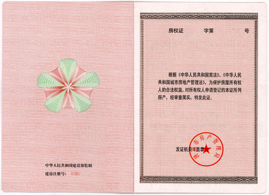 探亲签证申请材料翻译模板:房产证