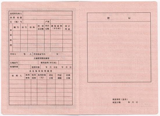 探亲签证申请材料翻译模板:房产证 权威观点 官方资讯 加拿大簽證移民信息平台