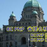 自我评测系统:BCPNP省提名企业家商业投资移民