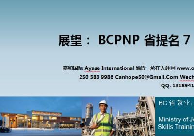 BCPNP
