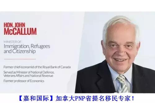 加拿大移民部长宣布:大幅增加PNP移民名额