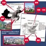 签证达人:移民部内参-中国7省市被视为签证拒签高风险区域