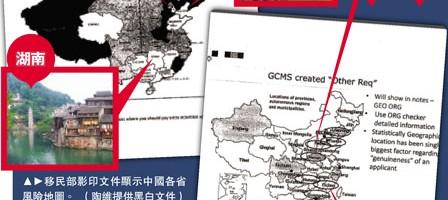 签证达人:移民部内参-中国7省市签证拒签高风险区域