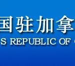 中国驻加拿大使领馆发布中国公民赴加拿大访问注意事项