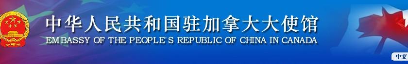 中国公民赴加拿大访问注意事项