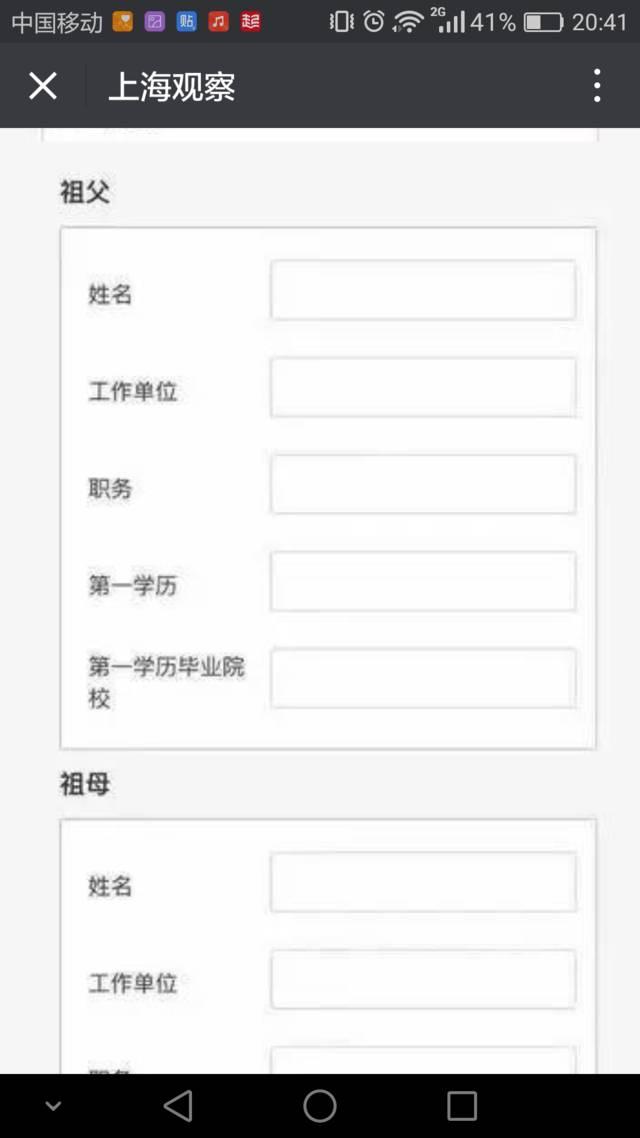 上海热门民办学校招生要考家长智商,并参考祖宗三代职业、受教育水平