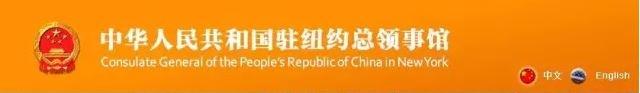 中国驻美国使领馆发布中国公民入境美国注意事项