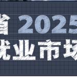 卑詩省勞工就業市場展望 2015-2025