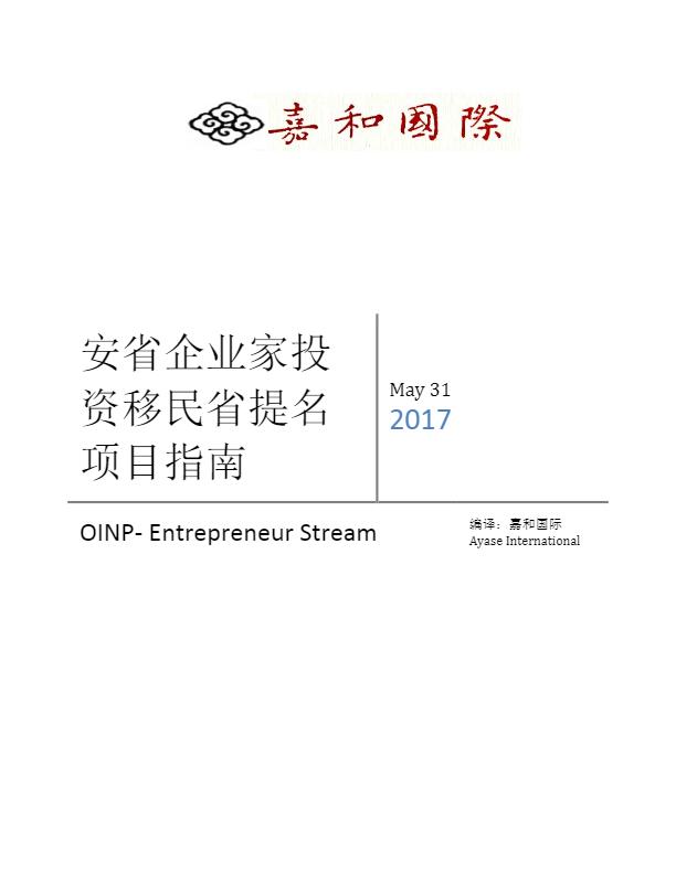 PDF格式 【安省企业家投资移民省提名项目 OINP- Entrepreneur Stream 指南】 编译:嘉和国际 Ayase International 日期:May 31 2017
