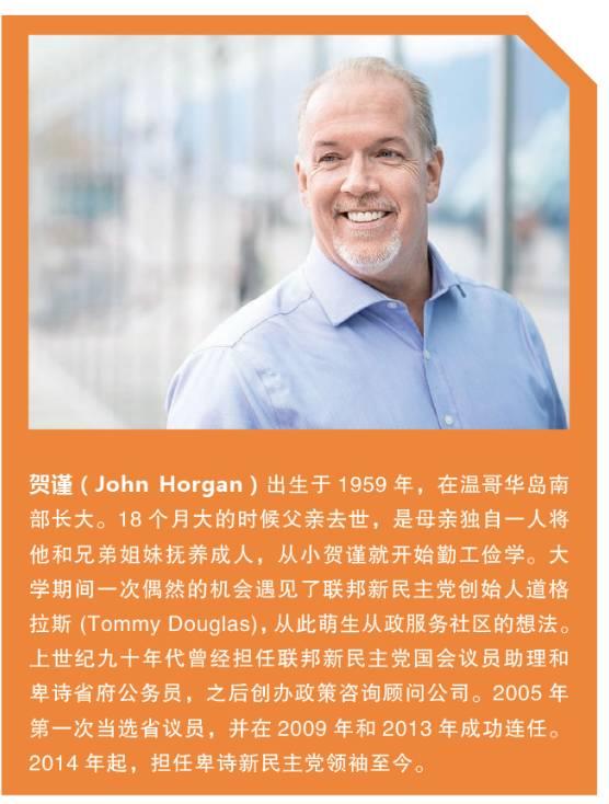 卑诗新省长的贺谨John Horgan