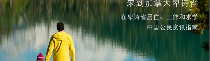 中国公民资讯指南:在卑诗省居住、工作和求学