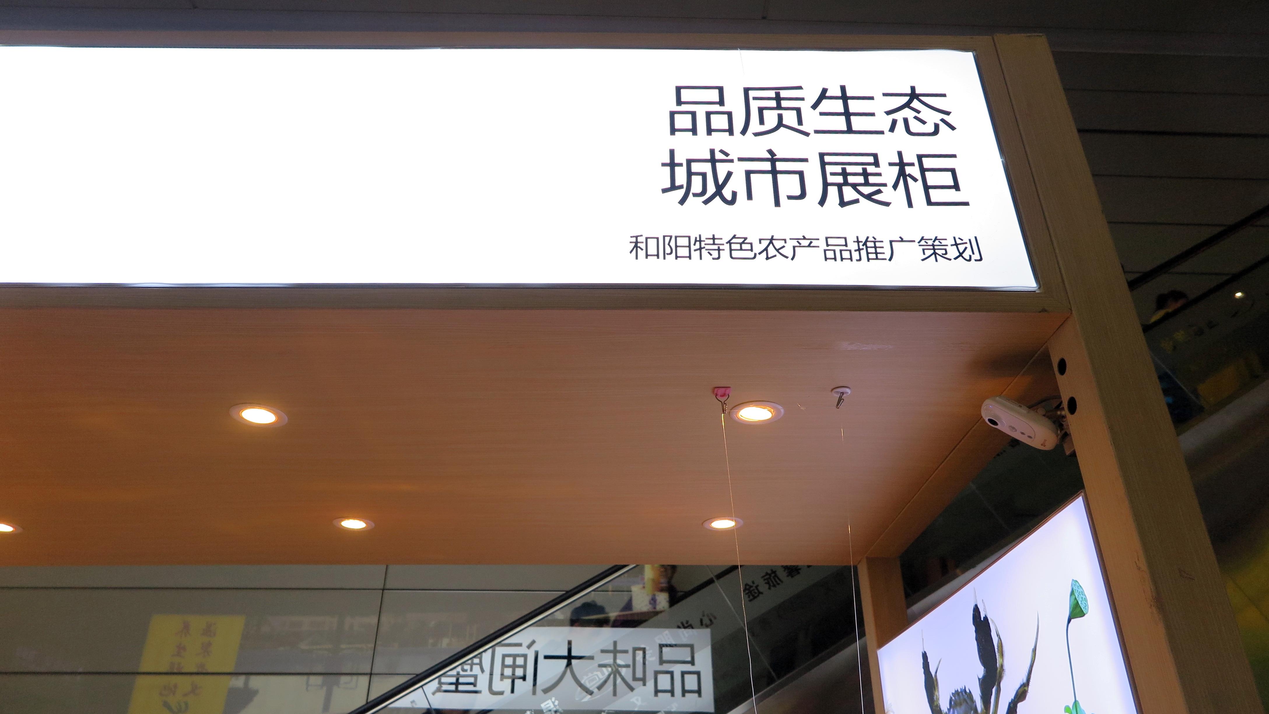上海虹桥火车站 阳澄湖大闸蟹专卖摊