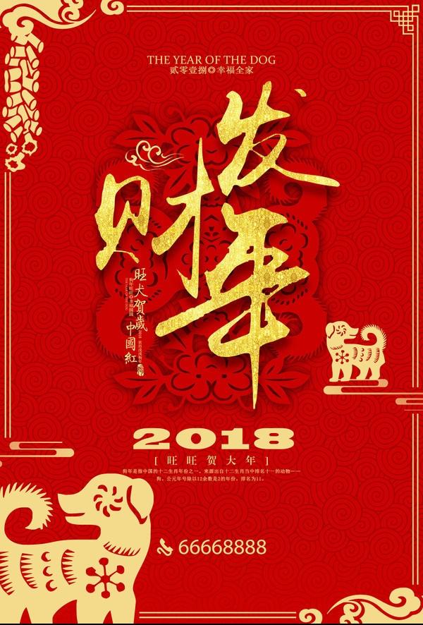 中国人很快将会欢度狗年,新的一年可能也是交易之年。